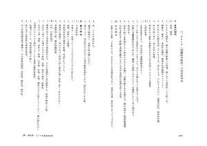 人の研究 P240-241